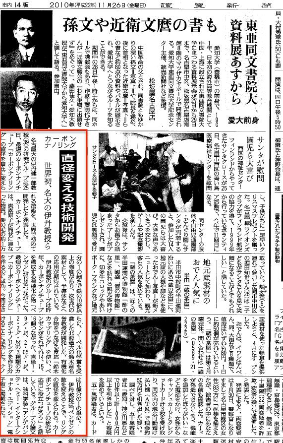 yomiuri20101126