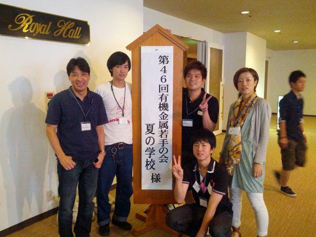 http://synth.chem.nagoya-u.ac.jp/wordpress/wp-content/uploads/2013/07/IMG_20130710_121048.jpg