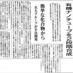 科学新聞0902拡大