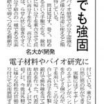 日経産業新聞0809